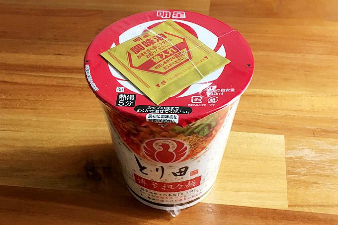 明星 とり田 博多担々麺を食べてみました!