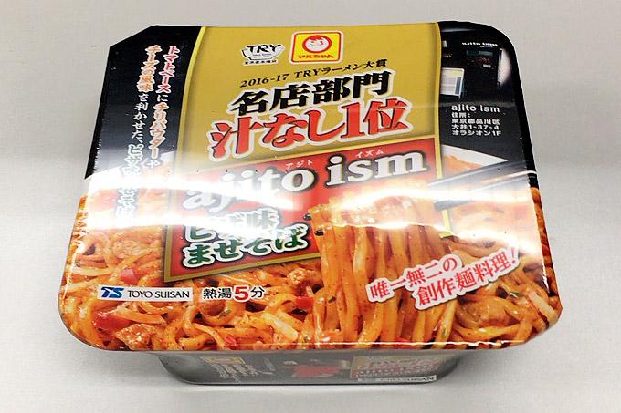 マルちゃん「ajito ism(アジトイズム)ピザ味まぜそば」食べてみましたー!