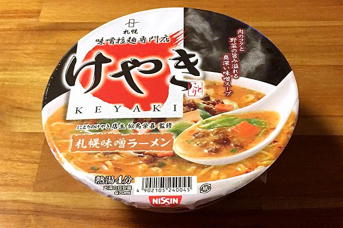 日清 けやき 札幌味噌ラーメン 食べてみました!野菜の旨味が利いた濃厚味噌