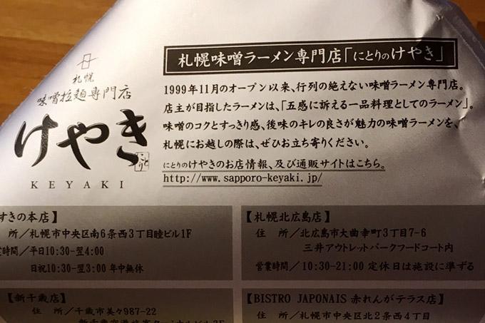 f:id:yuki53:20170607205100j:plain