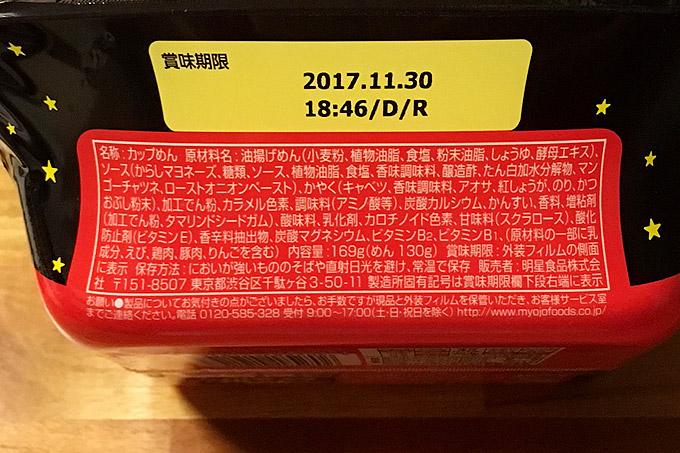 f:id:yuki53:20170614195649j:plain