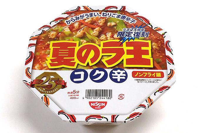 日清 夏のラ王 コク辛 食べてみました!25周年を記念して限定復刻発売!