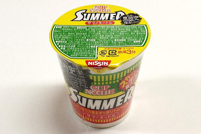 カップヌードル サマーヌードル食べてみました!レモングラス香るトムヤム味!