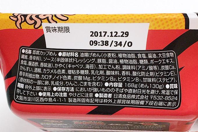 f:id:yuki53:20170728221924j:plain