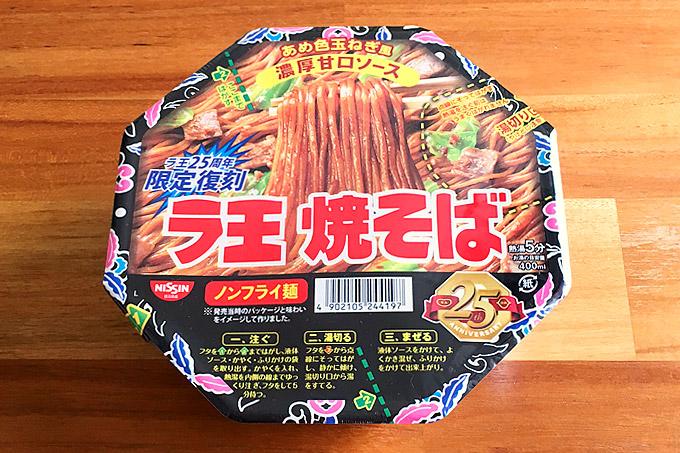 限定復刻!「日清ラ王 焼そば」食べてみました!ラ王発売25周年記念第2弾!