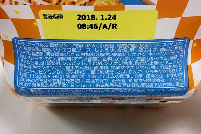 f:id:yuki53:20170818210854j:plain