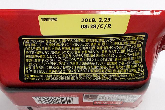 f:id:yuki53:20170905201223j:plain