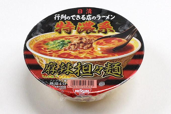 行列のできる店のラーメン 麻辣担々麺を食べてみました!練りごまと花椒の利いた特濃担々麺!
