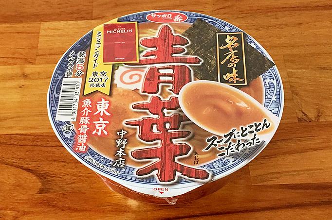 サッポロ一番 名店の味 青葉 中野本店 東京魚介豚骨醤油 食べてみました!魚粉香る豚骨醤油!
