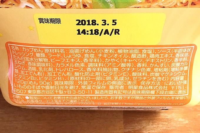 f:id:yuki53:20170924101611j:plain