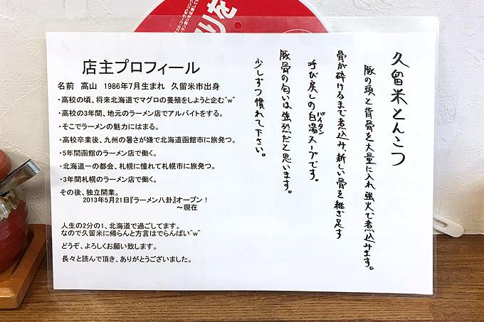 f:id:yuki53:20170930154809j:plain