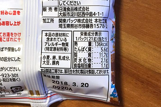 f:id:yuki53:20171004220411j:plain