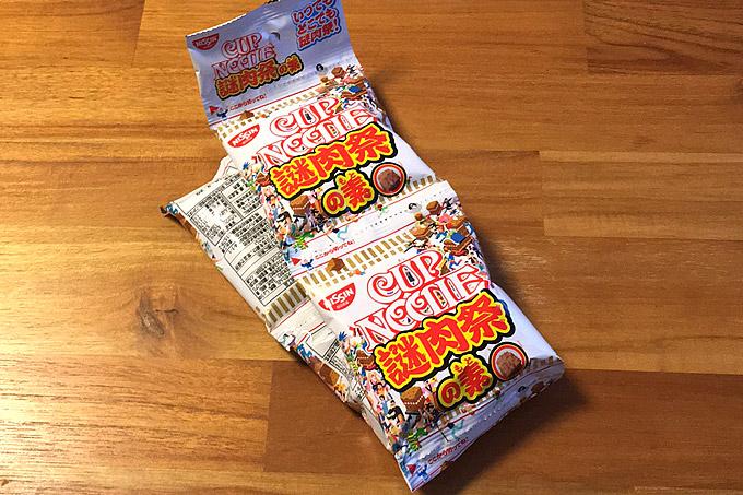 カップヌードル謎肉祭の素4連パック 届きました!美味いダイスミンチをじっくり楽しめる謎肉祭の素!