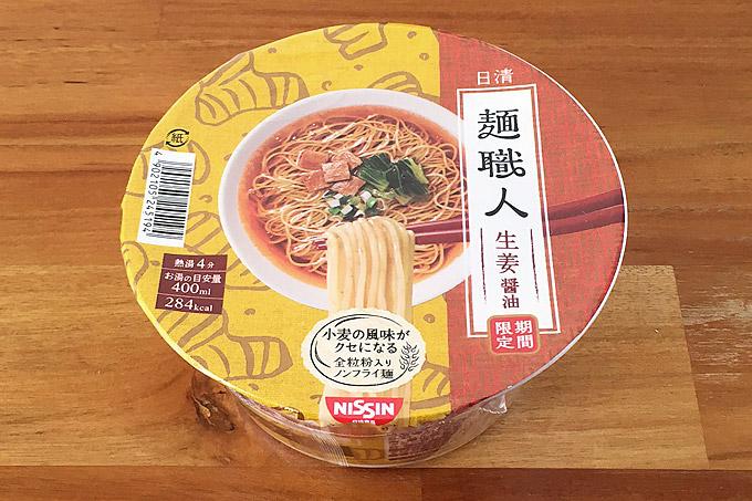 日清麺職人 生姜醤油 食べてみました!生姜の風味が利いたあっさり鶏ダシ醤油スープ!