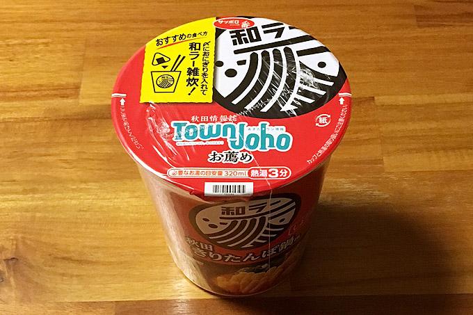 サッポロ一番 和ラー 秋田 きりたんぽ鍋風 食べてみました!鶏の旨味とごぼうの風味が美味しいしょうゆ味スープ!