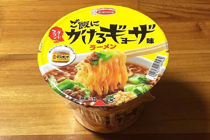 ご飯にかけるギョーザ味ラーメン 食べてみました!人気の調味料をアレンジした餃子味のラーメン!