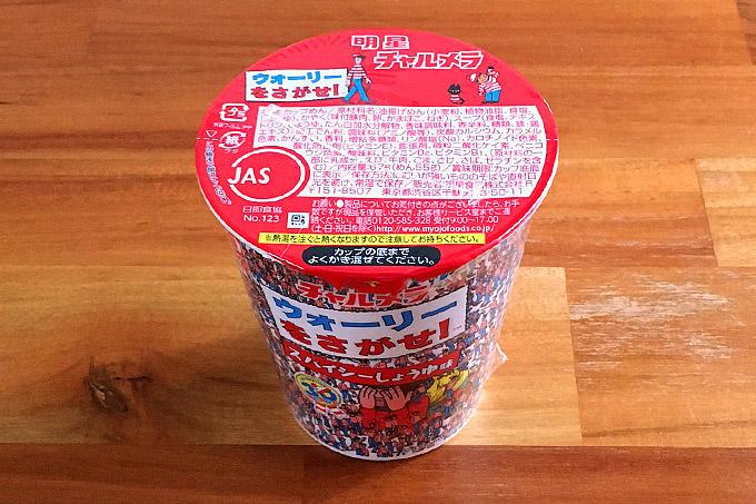 明星 チャルメラカップ ウォーリーをさがせ! スパイシーしょうゆ味 食べてみました!30周年記念のスペシャルパッケージ!