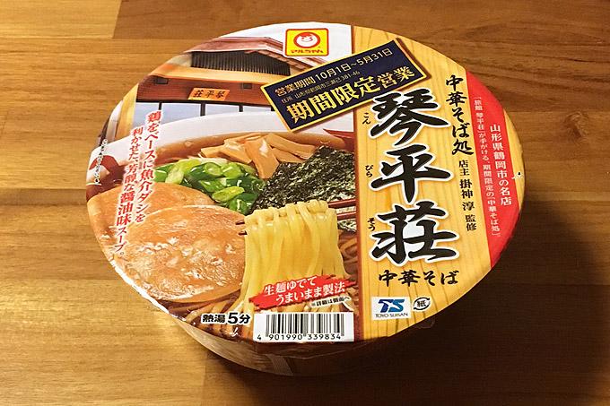 マルちゃん 中華そば処 琴平荘 中華そば 食べてみました!魚介だしが香る期間限定の中華そば!