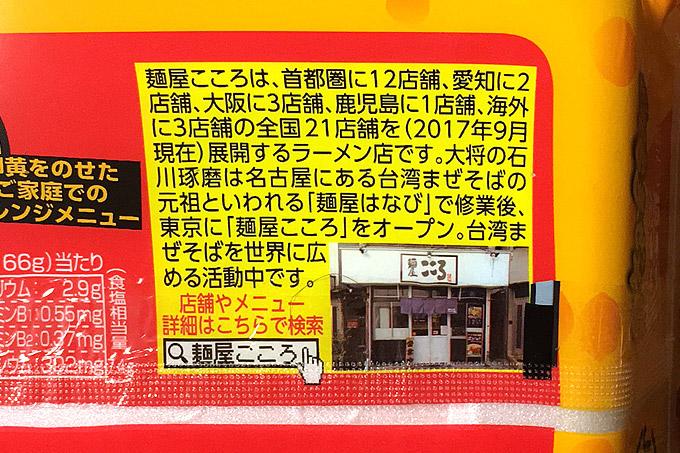 f:id:yuki53:20171214001937j:plain