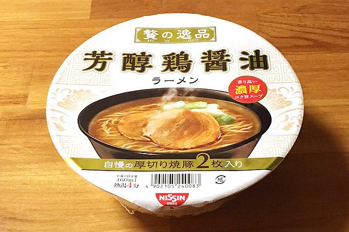 贅の逸品 芳醇鶏醤油 食べてみました!鶏の旨味を利かせた芳醇な醤油ラーメン!