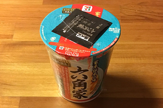 セブンプレミアム 銘店紀行 横浜ラーメン六角家 食べてみました!鶏油が香る濃厚な豚骨醤油!