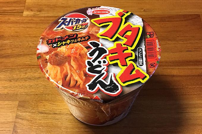 スーパーカップ1.5倍 ブタキムうどん 食べてみました!コンビニ限定ガッツリ系の食べ応えのある一杯!