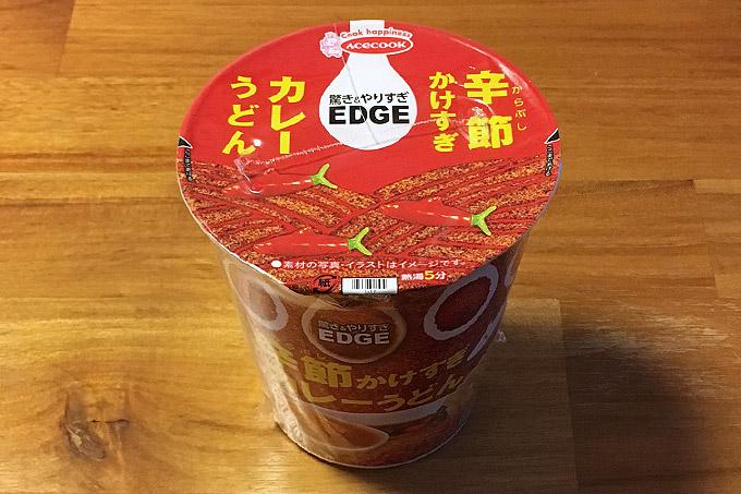EDGE 辛節かけすぎカレーうどん 食べてみました!魚介の旨味にスパイシーな辛みが際立つカレーうどん!
