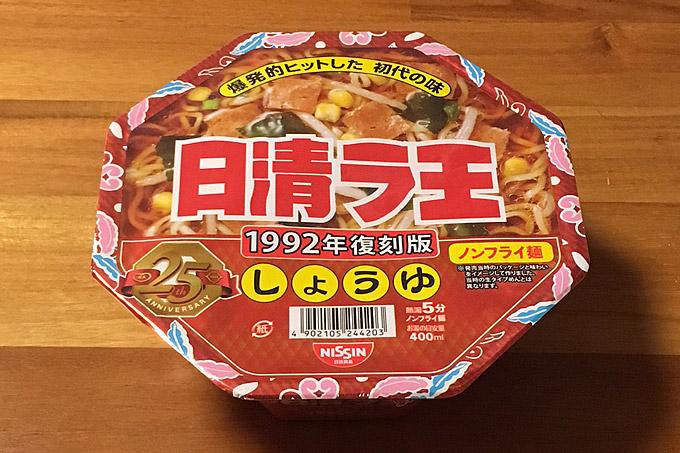 日清ラ王 復刻版しょうゆ 食べてみました!懐かしい味わいを再現したしょうゆ味!