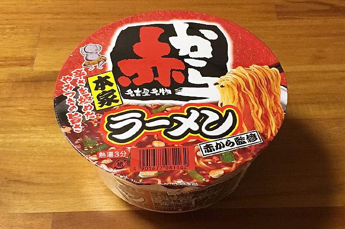 赤からカップ麺!赤からラーメン食べてみました!「赤から鍋」の味わいを再現したやみつきの旨さ!