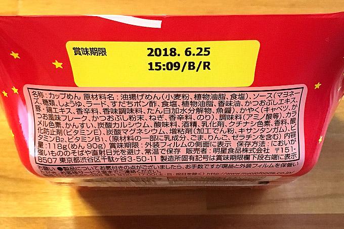 f:id:yuki53:20180113171111j:plain