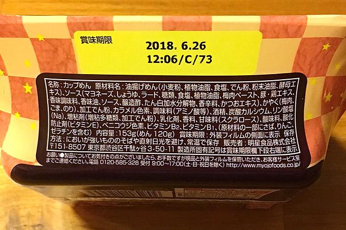 f:id:yuki53:20180120173739j:plain