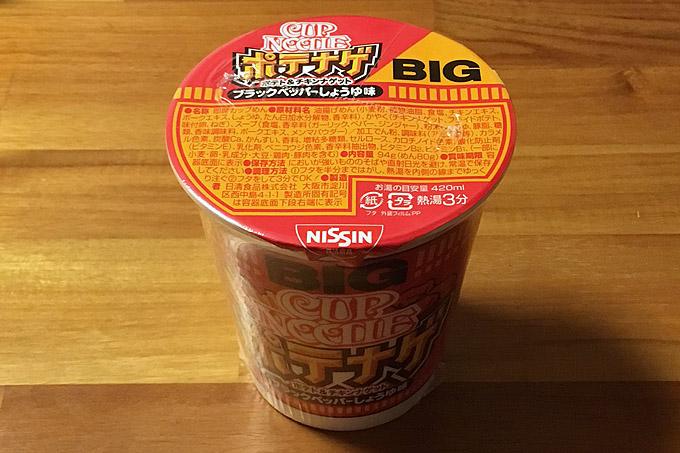 カップヌードル ポテナゲ ビッグ 食べてみました!ポテトとナゲットが同時に楽しめる最強タッグのカップヌードル!
