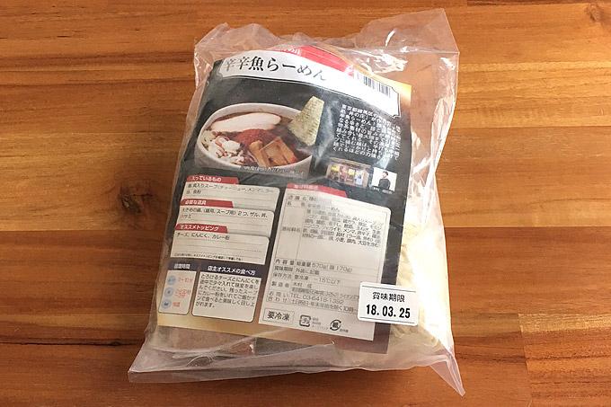 f:id:yuki53:20180218134209j:plain
