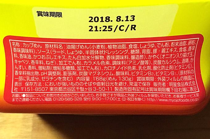 f:id:yuki53:20180223201920j:plain