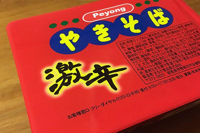 f:id:yuki53:20180305195439j:plain