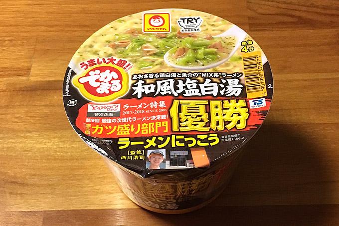 でかまる 和風塩白湯 食べてみました!あおさ香る鶏白湯の塩スープに魚介系の旨味が利いた次世代ラーメン!