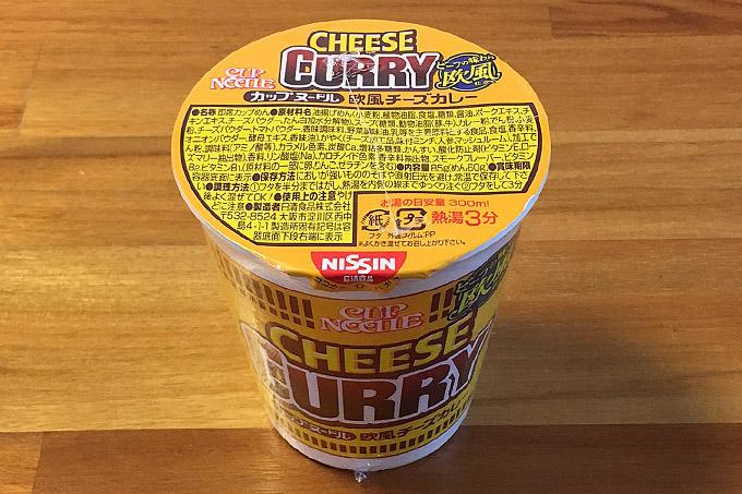 カップヌードル 欧風チーズカレー 食べてみました!4種類のチーズがビーフの旨味を引き立てる欧風チーズカレー!
