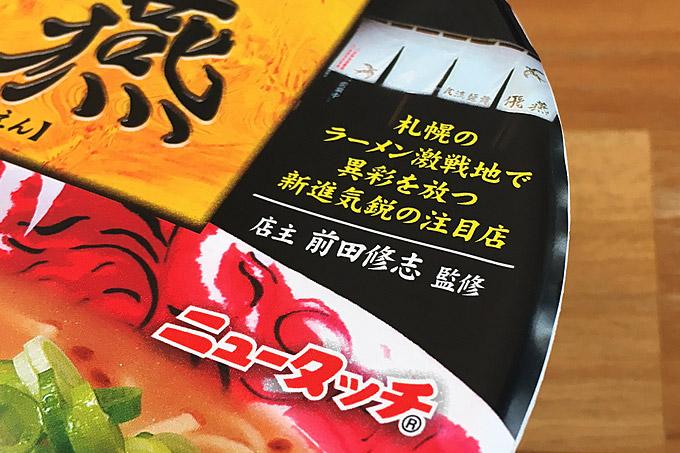 f:id:yuki53:20180327120544j:plain