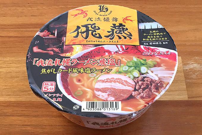 「飛燕」カップ麺!ニュータッチ 我流麺舞 飛燕 焦がしラード風味の塩ラーメン 食べてみました!