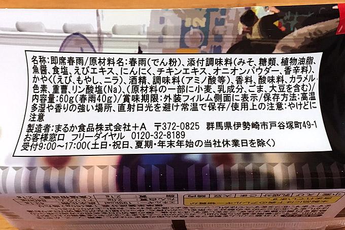 f:id:yuki53:20180331084633j:plain
