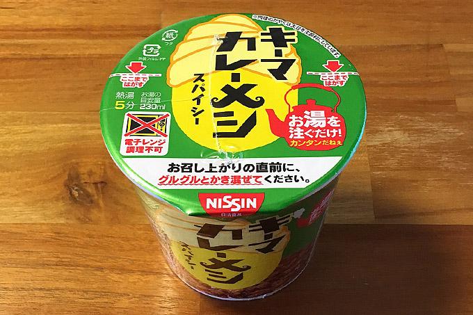 日清キーマカレーメシ スパイシー 食べてみました!数種類もの香辛料が利いたスパイシーなキーマカレーメシ!!