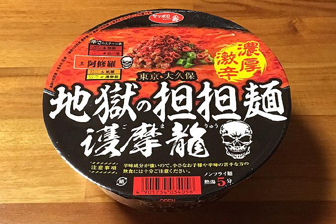 サッポロ一番 地獄の担担麺 護摩龍 阿修羅 食べてみました!ポークが利いたコク深い濃厚激辛担担麺!