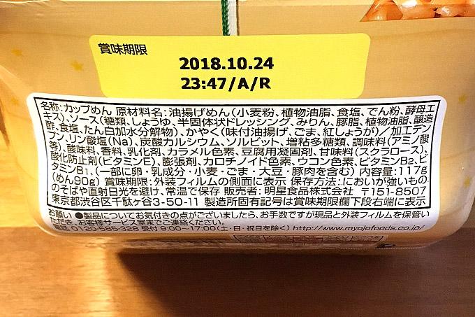f:id:yuki53:20180516181716j:plain