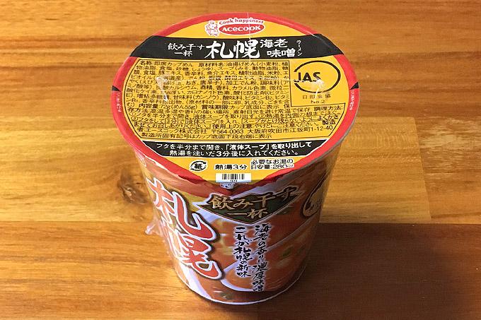 飲み干す一杯 札幌 海老味噌ラーメン 食べてみました!香ばしい海老の旨味が利いた海老味噌ラーメン!