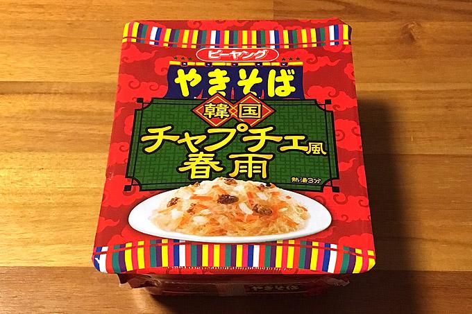 ピーヤング 韓国チャプチェ風春雨 食べてみました!ごま油香るピリ辛な味付けのチャプチェをイメージしたピーヤング第4弾!