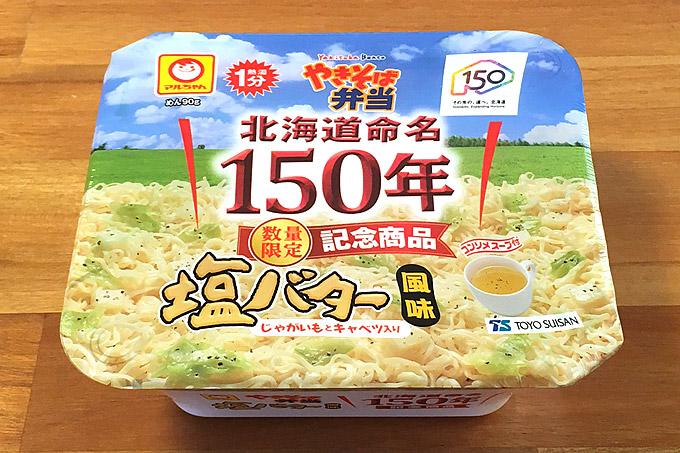 やきそば弁当 塩バター風味 食べてみました!「北海道」命名150年記念の北海道らしい一杯!