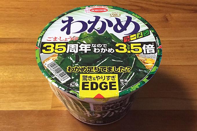 EDGE×わかめラーメン「ごま・しょうゆ 35周年なのでわかめ3.5倍」食べてみました!たっぷりわかめのすっきりごましょうゆ!