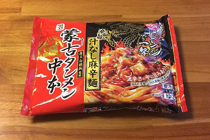 蒙古タンメン中本の冷凍麺「汁なし麻辛麺」食べてみました!お店では味わえない旨辛なオリジナルメニューが登場!