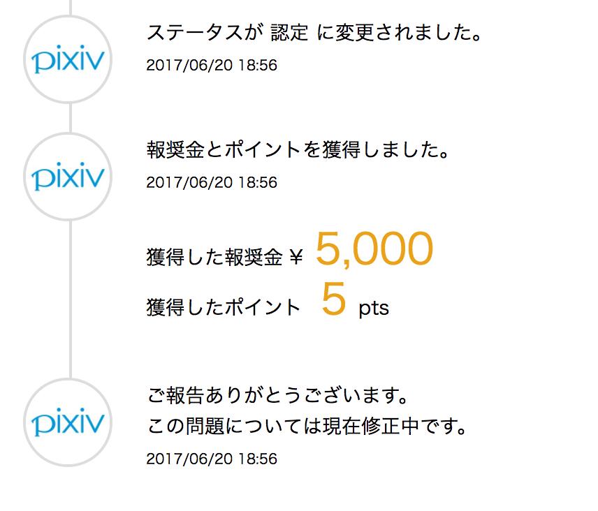 f:id:yuki540com:20170703164758p:plain