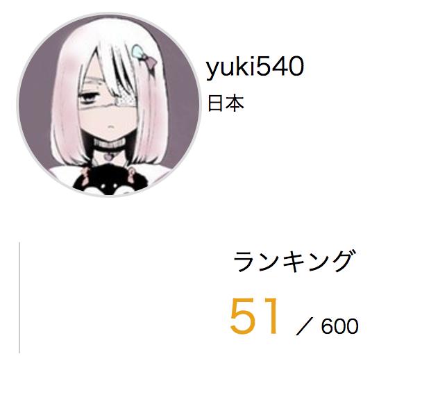 f:id:yuki540com:20170703170537p:plain